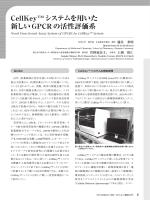 CellKey™システムを用いた 新しいGPCRの活性