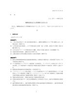 機構改組及び人事異動のお知らせ(PDF:191KB)