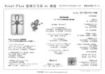 2014 年 10 月 26 日(日) 鎌倉芸術館小ホール