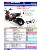 ズーマーX ( J F 5 2 ) ( J F 5 2 ) CBR250R 2014 モデル 従来品の適合