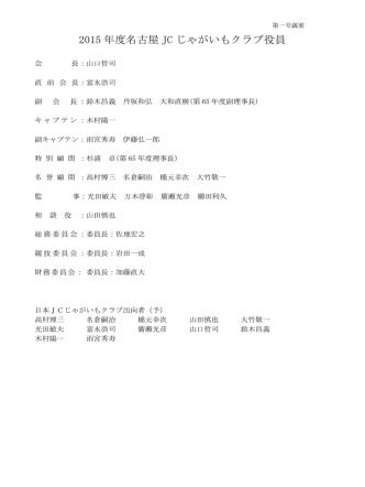 2015 年度名古屋 JC じゃがいもクラブ役員