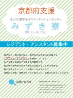 みずき寮募集概要 - 京都造形芸術大学