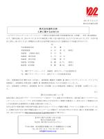 株式会社協和企画 人事に関するお知らせ