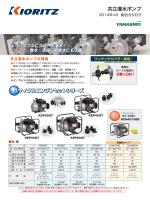 灌水ポンプ総合カタログ