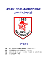 第29回 NS杯・青梅新町FC招待 少年サッカー大会