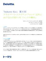 「Industry Eye」 第5 回プライベート・エクイティ・ファンド