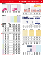 OA対応和紙インクジェット・レーザー・コピー