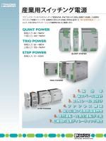 産業用スイッチング電源 - Phoenix Contact