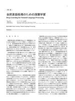 自然言語処理のための深層学習 - Computer Science Intranet