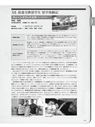 2015年度 留学のてびき - 慶應義塾大学国際センター
