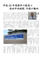 平成 26 年度新年の抱負と 高田中央病院 今後の動向