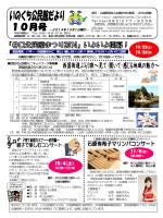 平成26年10月号(PDFファイルです)