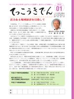 てっこうきでん1月号 - 石川県鉄工機電協会