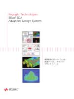 Keysight Technologies EEsof EDA Advanced Design System