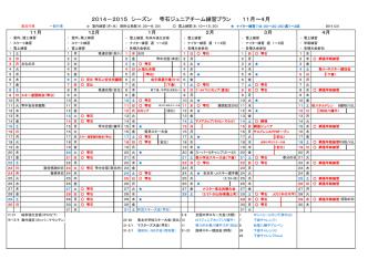 2014-2015 シーズン 雫石ジュニアチーム練習プラン 11月~4月