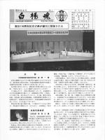 式 辞 - 函館中部高等学校