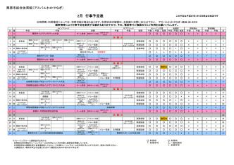 (アスパル)と野球場の行事予定表(PDFファイル)