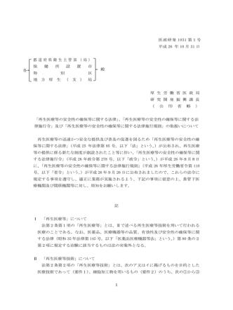 1 医政研発 1031 第1号 平成 26 年 10 月 31 日 都 道府 県衛 生主管 部