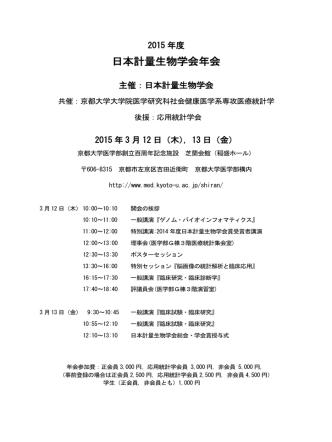 2015年度年会プログラム