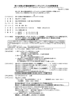 第31回福山市議会議長杯シングルステニス大会開催要項
