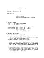 (横須賀地方合同庁舎清掃業務)(PDF形式:82KB) - 関東財務局