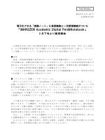 MARUZEN Academic Digital Pen&Notebook