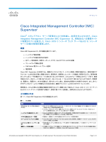 Cisco Integrated Management Controller(IMC)Supervisor データ シート