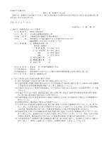 松島町告示第20号 建設工事一般競争入札公告 条件付き一般競争入札