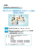 時 会場 - 社団法人 日本教育工学振興会(JAPET)