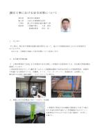 護岸工事における安全対策について