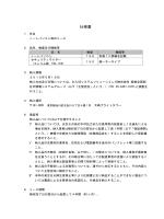 仕様書(PDF) - かんぽシステムソリューションズ