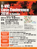 K-VIC Case Conference