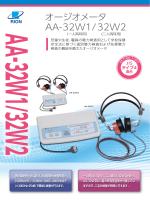オージオメータ AA-32W1/32W2