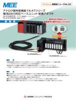 アナログ信号変換器 FA-ATシリーズ 電流2出力対応ベースユニット・変換