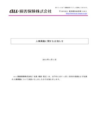 4/1付人事異動に関するお知らせ