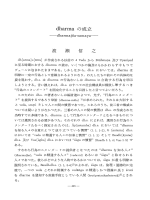 dharma の 成 立 -dharmajfia-samaya- 渡 瀬 信 之 dh〔arma - J