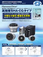 高精度SHA-CGタイプ - ハーモニック・ドライブ・システムズ