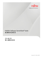 ServerView Suite 各資料の歩き方