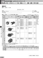 AR30・DR30シリーズ 形式(商品コード)・価格・納期・外形寸法図