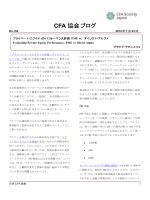 CFA 協会ブログ