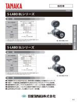S-LABO BLシリーズ S