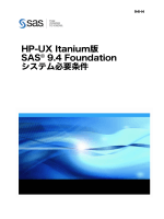 システム必要条件--HP-UX Itanium版 SAS 9.4 Foundation