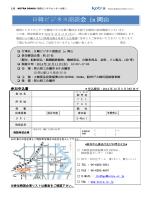 日韓ビジネス商談会 in 岡山