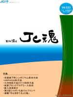 佐賀ブロックアカデミー入校式、新入会員紹介