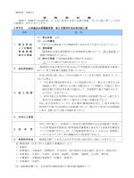 説明書・別紙2 - 福岡地区水道企業団