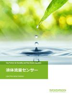 液体流量センサーカタログ