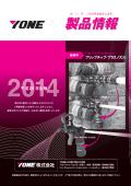 製品情報 - YONE