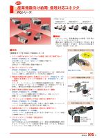 産業機器向け給電・信号対応コネクタ