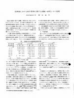 北海道における乳牛管理に関する試験・研究とその背景 :rp* :rp*料