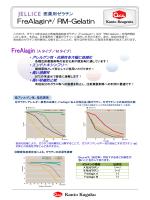 医薬用ゼラチン FreAlaginR/ RM